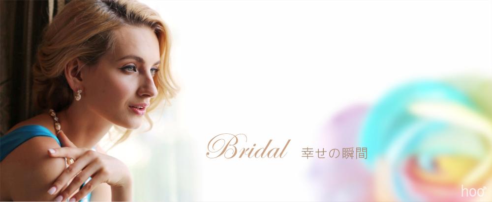 Bridal幸せの瞬間