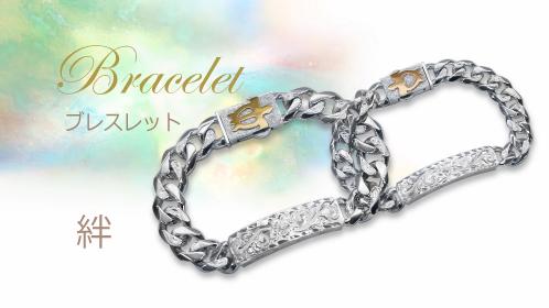 絆|Braceled