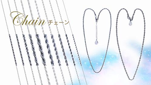チェーン|Chain