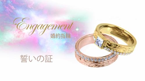 婚約指輪|誓いの証